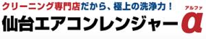 仙台エアコンレンジャーα