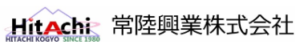 常陸興業(株)