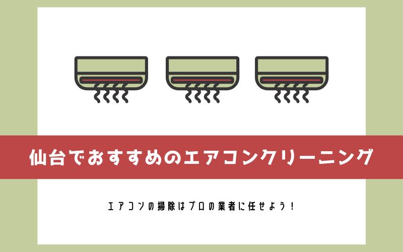 仙台のエアコンクリーニング