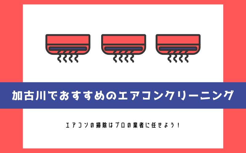 加古川のエアコンクリーニング