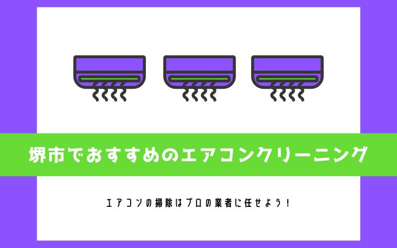 堺のエアコンクリーニング