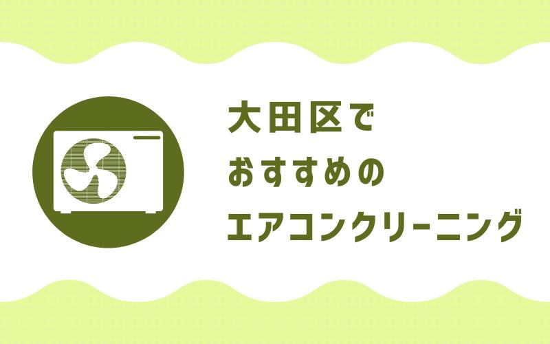 大田区のエアコンクリーニング