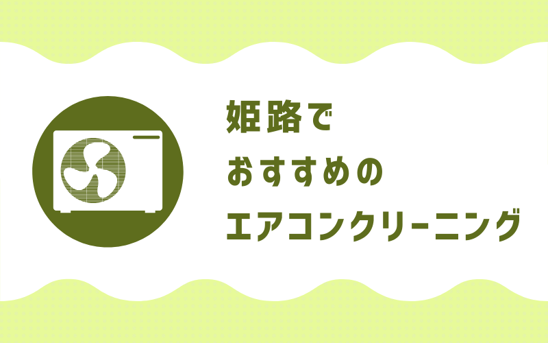 姫路のエアコンクリーニング