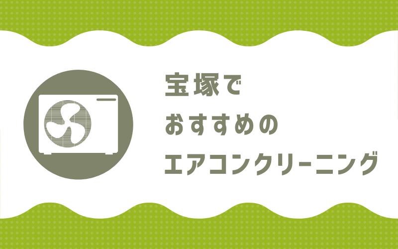 宝塚のエアコンクリーニング