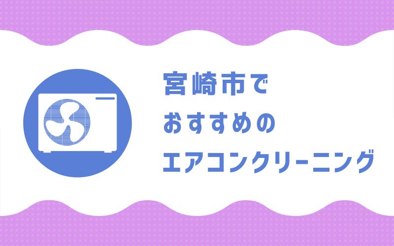 宮崎のエアコンクリーニング