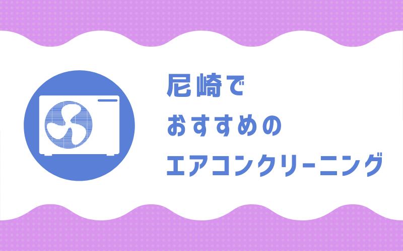 尼崎のエアコンクリーニング