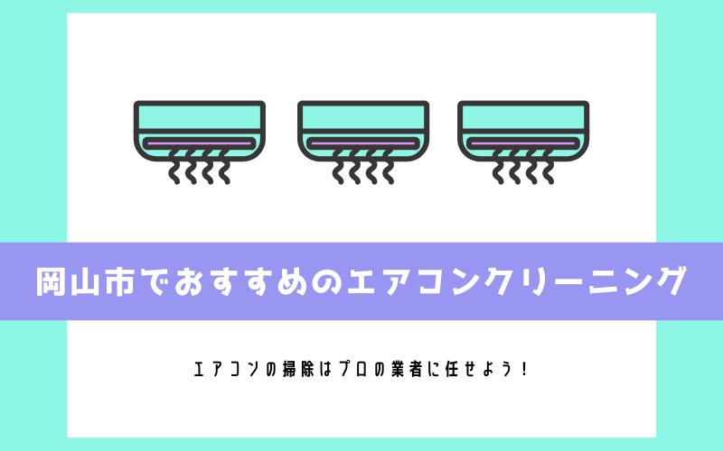 岡山市のエアコンクリーニング