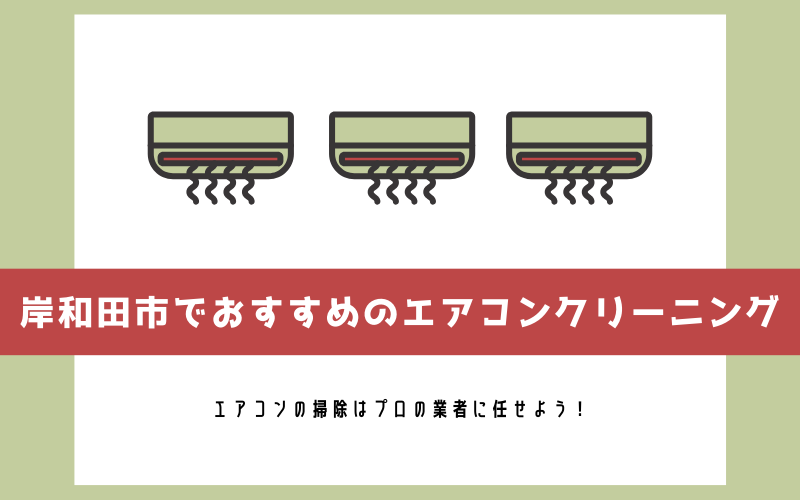 岸和田のエアコンクリーニング