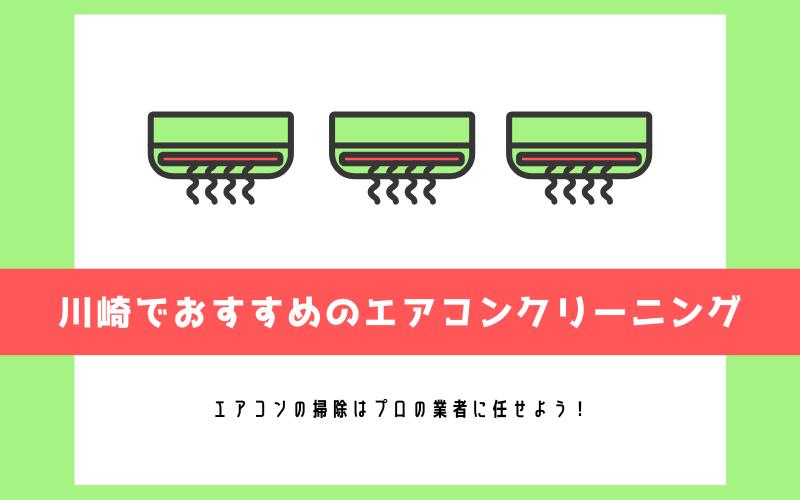 川崎のエアコンクリーニング