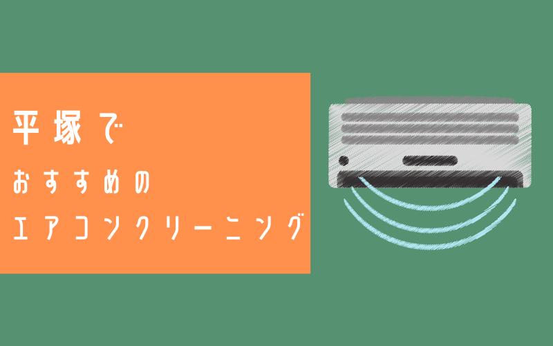 平塚のエアコンクリーニング