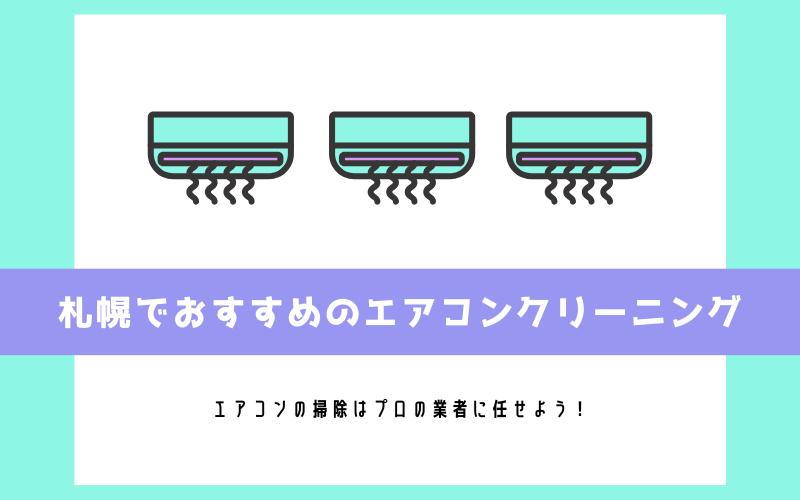 札幌のエアコンクリーニング