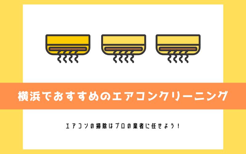 横浜のエアコンクリーニング