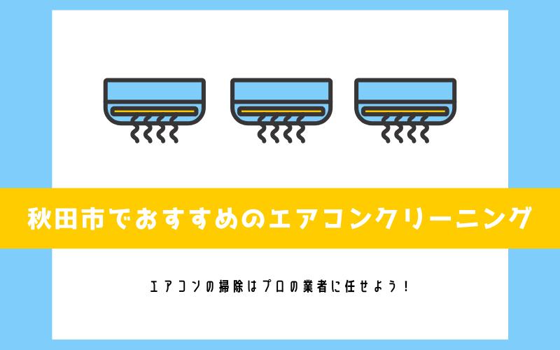 秋田のエアコンクリーニング