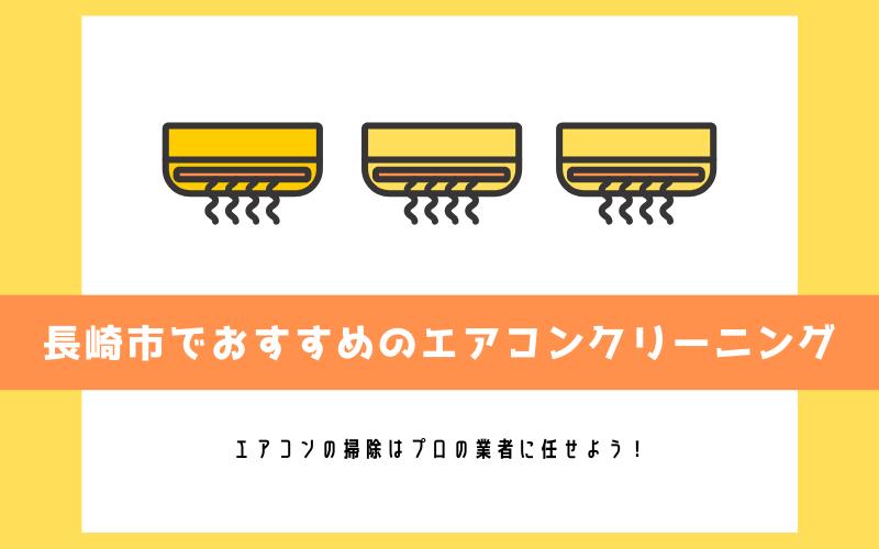 長崎のエアコンクリーニング