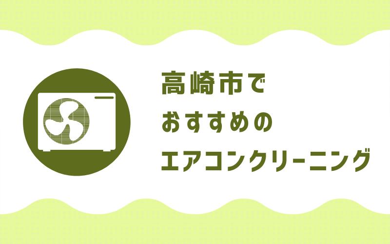 高崎のエアコンクリーニング