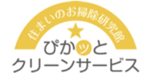 ぴかッとクリーンサービス(株)ルライフ