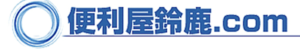 便利屋鈴鹿.com