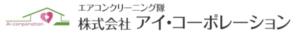 アイ・コーポレーション 沖縄支店