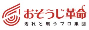 おそうじ革命 武蔵野吉祥寺本町店