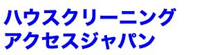 アクセスジャパン
