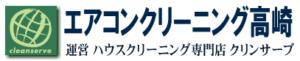 エアコンクリーニング高崎