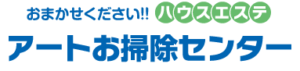 アート・お掃除センター 江東本社