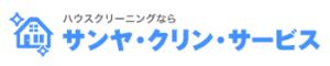 サンヤ・クリン・サービス