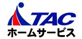 TACホームサービス