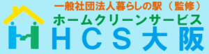 ホームクリーンサービス大阪