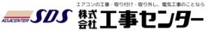 (株)工事センター