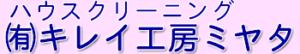 (有)キレイ工房ミヤタ
