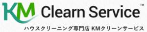 KMクリーンサービス