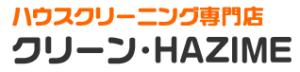 クリーン・HAZIME