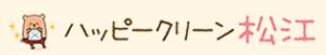 ハッピークリーン 松江本社