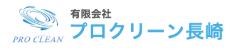 (有)プロクリーン長崎