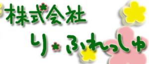 り・ふれっしゅ 練馬店
