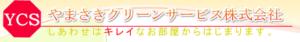 やまさきクリーンサービス(株)
