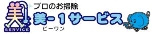 美−1サービス 宮崎本店